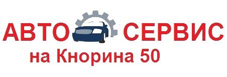Автосервис - СТО в Минске на Кнорина 50 (микрорайон Зеленый луг)