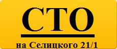 Автосервис - СТО на Селицкого 21/1. Ремонт легковых авто и микроавтобусов. Наличный и безналичный расчет.